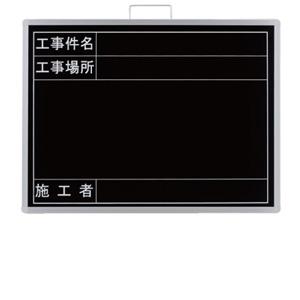 撮影用黒板 373−68 黒