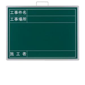 撮影用黒板 373−69 緑