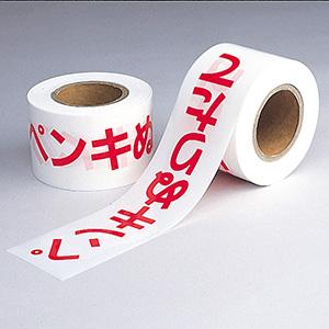 ペンキぬりたてテープ 60�o幅×50m 374−56