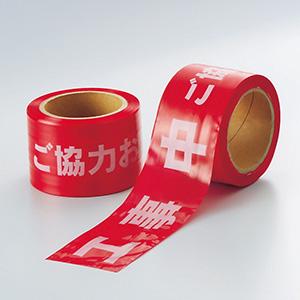 工事中テープ 374−57