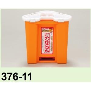 消火バケツ 376−11 ポリエチレン製