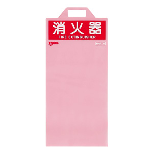 消火器保護カバー 376−13