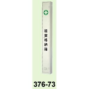 防災用品 376−73 担架格納ケース スチール製