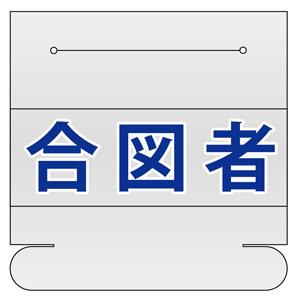 ヘルタイ用ネームカバー 377−503 合図者 1枚入