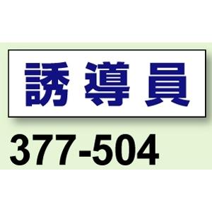 ヘルタイ用ネームカバー 377−504 誘導員 1枚入