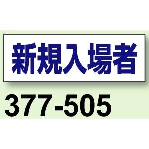 ヘルタイ用ネームカバー 377−505 新規入場者 1枚入