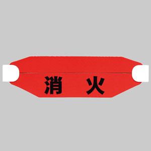 ヘルタイ兼用タイプ 377−542 消火