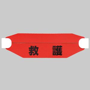 ヘルタイ兼用タイプ 377−543 救護