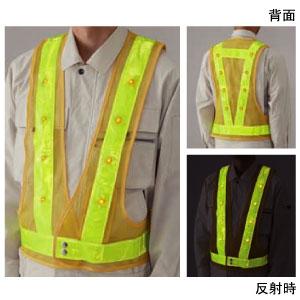 LED反射ベスト 379−641 (黄色発光) 黄