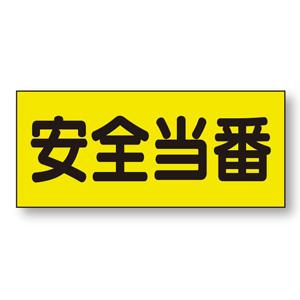 差し込みビニールシート 379−665 安全当番