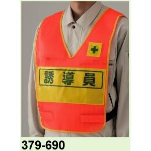 反射ベスト 379−690 蛍光オレンジ 表示付 誘導員