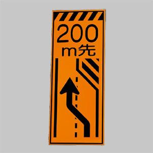 381−24の板のみ 381−70 右車線減少