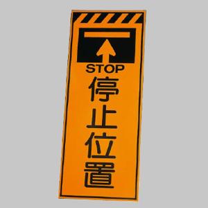 381−30の板のみ 381−74 停止位置