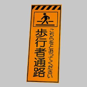 381−34の板のみ 381−78 歩行者通路