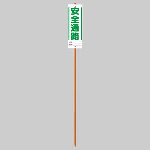 ユニガイドと標識のセット 383−80 安全通路
