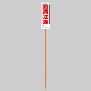 ユニガイドと標識のセット 383−81 路肩注意
