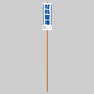 ユニガイドと標識のセット 383−82 材料置場