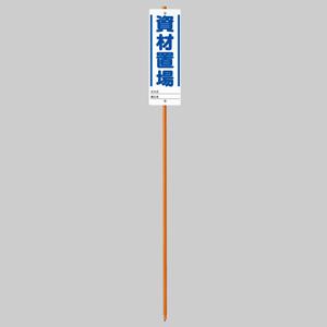 ユニガイドと標識のセット 383−83 資材置場
