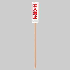 ユニガイドと標識のセット 383−87 立入禁止