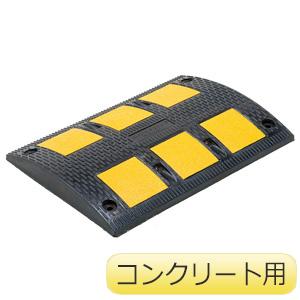 減速くん 384−158−2 TYPE5 本体部 コンクリート用