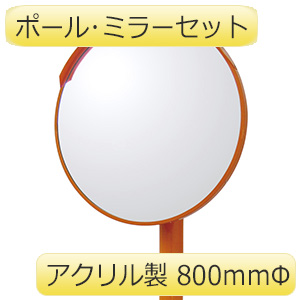 カーブミラー 384−22 800径S・ポール付