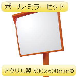 カーブミラー 384−28 500×600・S