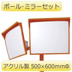カーブミラー 384−30 500×600・W