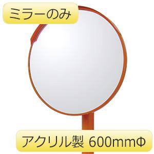 カーブミラー 384−60 600径S・ポールなし