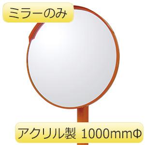 カーブミラー 384−62 1000径S・ポールなし