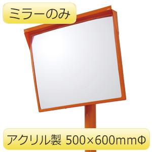 カーブミラー 384−66 500×600S・ポールなし