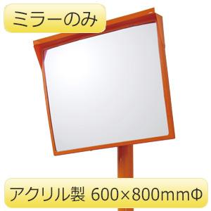 カーブミラー 384−67 600×800S・ポールなし