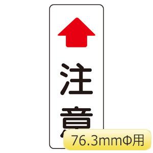 注意標識 384−99−1 76.3径用
