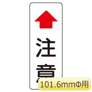 注意標識 384−99−3 101.6径用