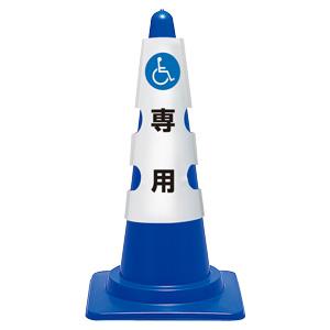 コーン用カバー 385−552 車椅子マーク