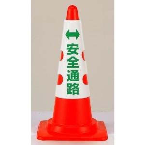 カラーコーン用カバー 385−56 安全通路
