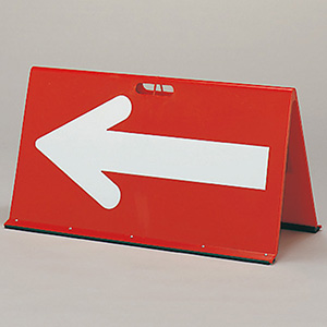 矢印板 (部分反射) 386−65 赤/白矢印