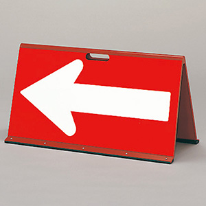 矢印板 (全面反射) 386−66 赤/白矢印