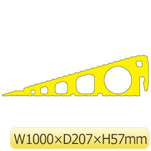 段差モール 387−73 H57