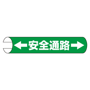 単管用ロール標識 389−02 ←安全通路→ (横型)