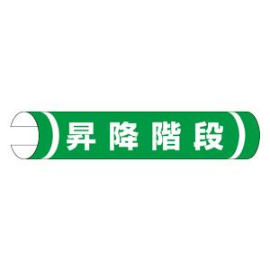 単管用ロール標識 389−03 昇降階段 (横型)
