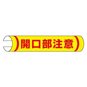 単管用ロール標識 389−05 開口部注意 (横型)