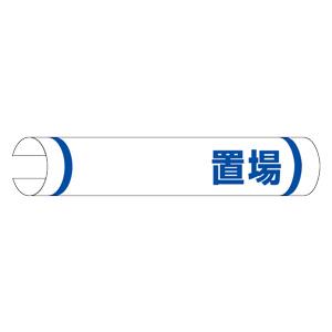 単管用ロール標識 389−09 ○○置場 (横型)
