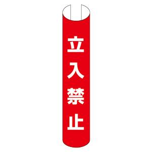 単管用ロール標識 389−13 立入禁止 (縦型)