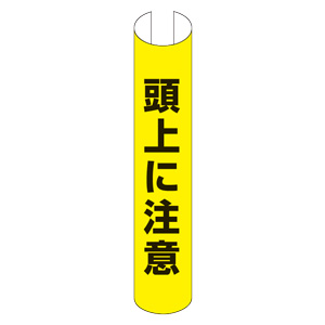 単管用ロール標識 389−16 頭上に注意 (縦型)