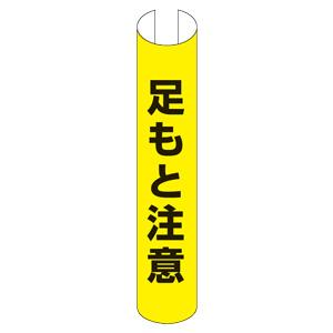 単管用ロール標識 389−17 足もと注意 (縦型)