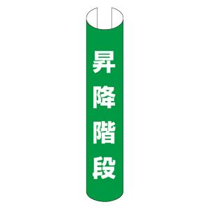 単管用ロール標識 389−18 昇降階段 (縦型)