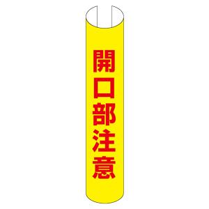 単管用ロール標識 389−19 開口部注意 (縦型)