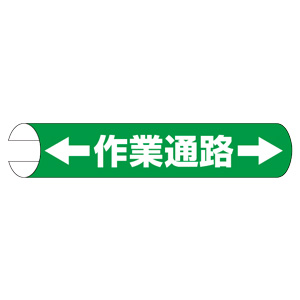 単管用ロール標識 389−26 ←作業通路→ (横型)