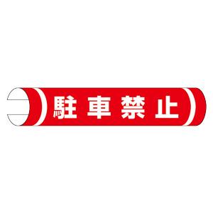 単管用ロール標識 389−28 駐車禁止 (横型)