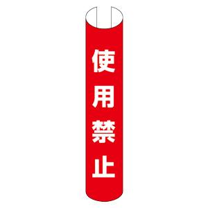 単管用ロール標識 389−37 使用禁止 (縦型)